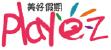 金廈旅行社-playez
